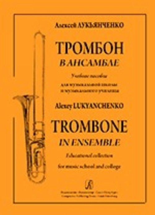 Trombone in Ensemble. Educational collection for music school and college