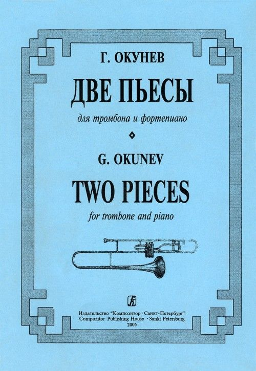 Two pieces for trombone and piano. Clavier and part