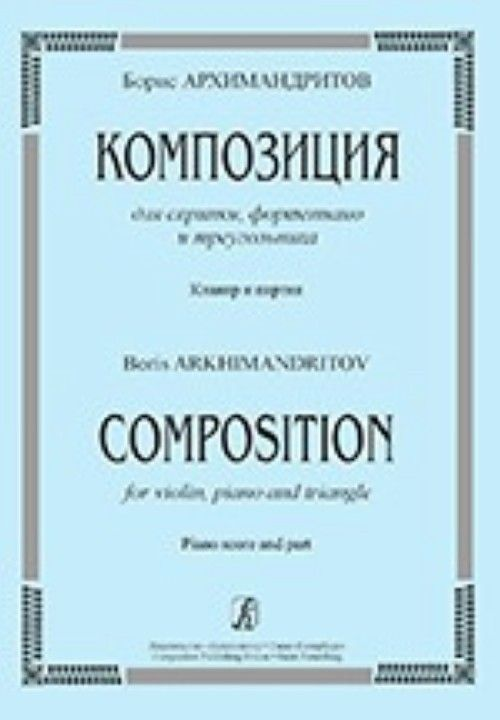 Composition for violin, piano and triangle. Piano score and part