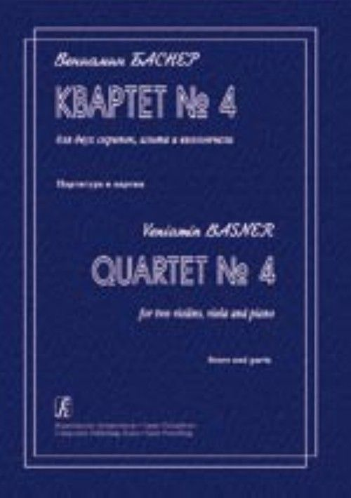 Квартет No. 4 для двух скрипок, альта и виолончели. Партитура и партии