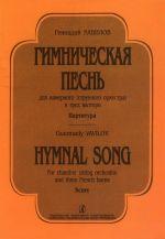 Gimnicheskaja pesn dlja kamernogo (strunnogo) orkestra i 3-kh valtorn. Partitura.