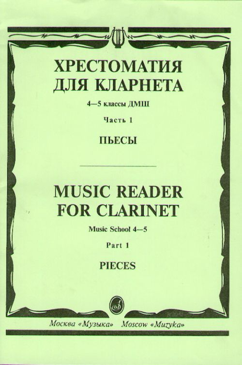 Music reader for clarinet. Music school 4-5. Part 1. Pieces. Ed. by Mozgovenko I.