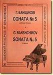 Соната No. 5. Для фортепиано