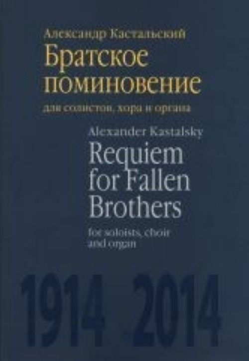 Requiem for Fallen Brothers. For soloists, choir and organ. Score