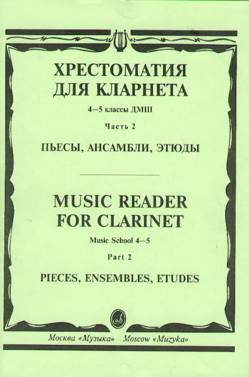 Music reader for clarinet. Music school 4-5. Part 2. Pieces, ensembles, etudes. Ed. by Mozgovenko I.