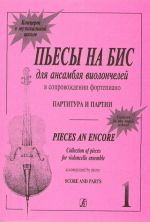 Pieces an Encore. Collection of pieces for violoncello ensemble and piano. Score and parts. Volume I
