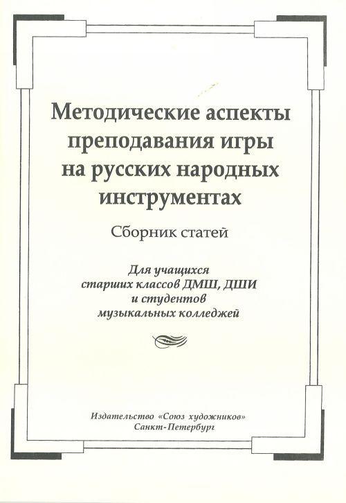 Metodicheskie aspekty prepodavanija igry na russkikh narodnykh instrumentakh. Sbornik statej