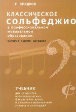 Klassicheskoe solfedzhio v professionalnom muzykalnom obrazovanii: istorija, teorija, metodika