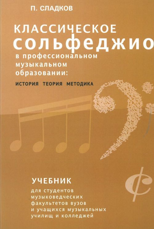 Classical solfeggio in professional musical education: history, theory and methodology