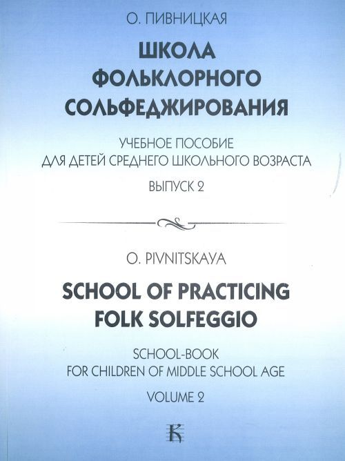 Folklore solfeggio school. A tutorial for the kids of the middle school age. 2nd issue