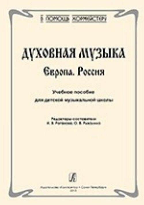 """Series """"Assisting the Choirmaster"""". Ecclesiastic Music. Europe. Russia. Educational collection for children music school"""