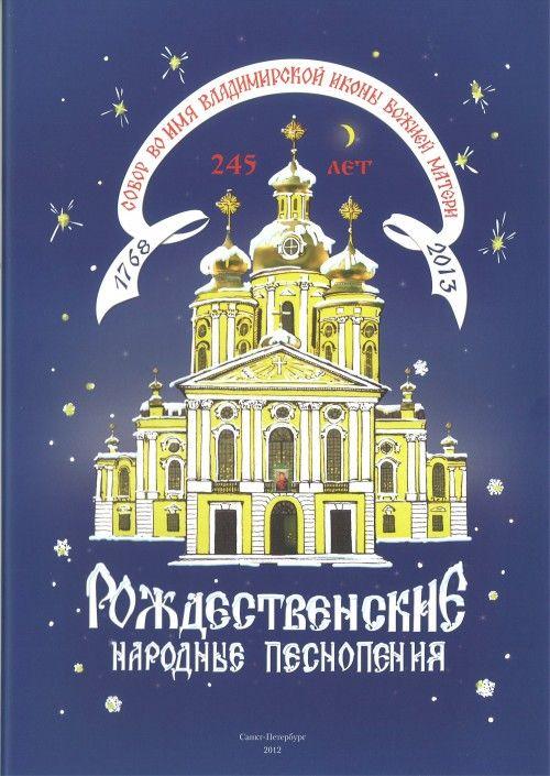 Rozhdestvenskie narodnye pesnopenija / Christmas folk carols for 3-parts children or women choir. Ed. by Irina Boldysheva