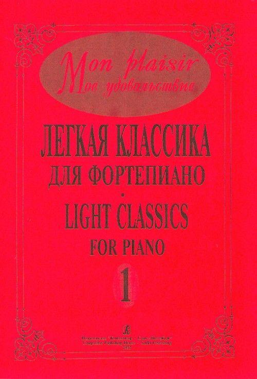 Mon Plaisir. Мое удовольствие. Легкая классика для фортепиано. Ч.1.