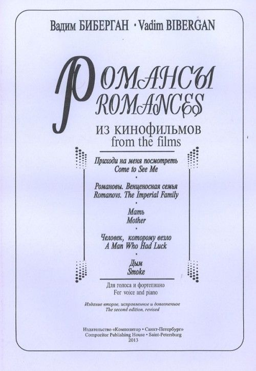Romances from films for voice and piano