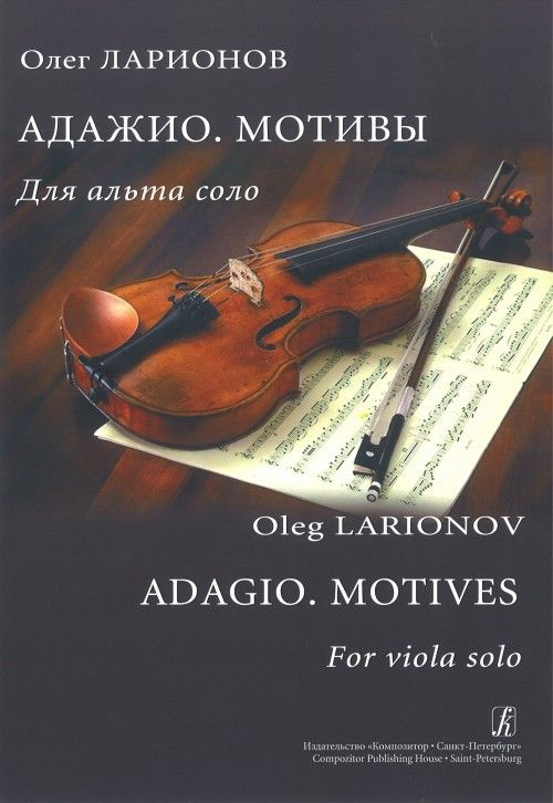 Adagio. Motives. For viola solo