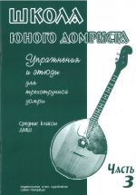 Young domrist school. Part 3. Exercises and etudes for 3-string domra: middle-classes of children music and art schools