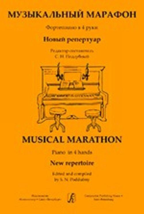 Musical Marathon. Piano in 4 hands. New Repertoir. Children music school and college
