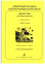 Violin Ensemble in Children Music School. Ten Pieces for Little Ones. Score and parts. Educational collection