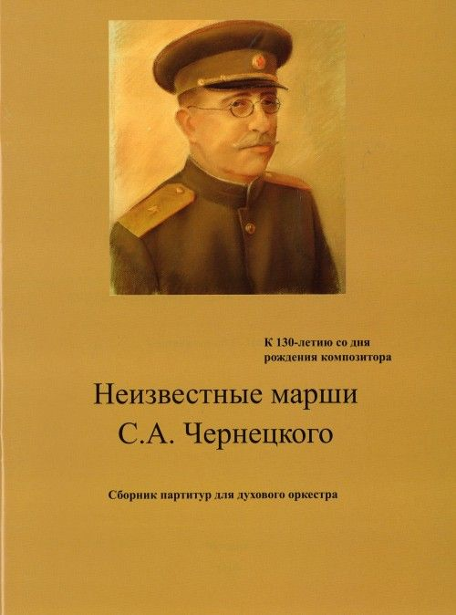 Unknown marches of S. A. Chernetski. A collection of scores for brass orchestra. Volume 1. By V. S. Tsitsankin