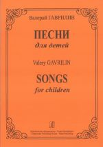 Songs for Children. With transliterated text