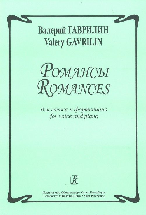 Romances. For voice and piano