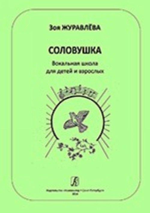 Solovushka. Vokalnaja shkola dlja detej i vzroslykh. Uchebnoe posobie