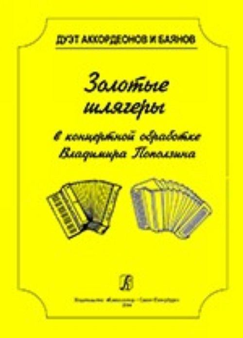 "Series ""Duet of Accordions and Bayans"". Golden Hits arranged for concert performances. Educational collection for music colleges and high school"