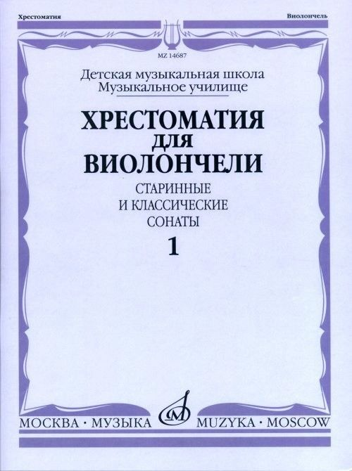 Music reader for cello. Early and Classical Sonatas. Part 1. Ed. by I. Volchkov
