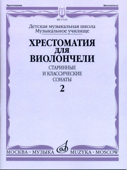 Music reader for cello. Early and Classical Sonatas. Part 2. Ed. by I. Volchkov