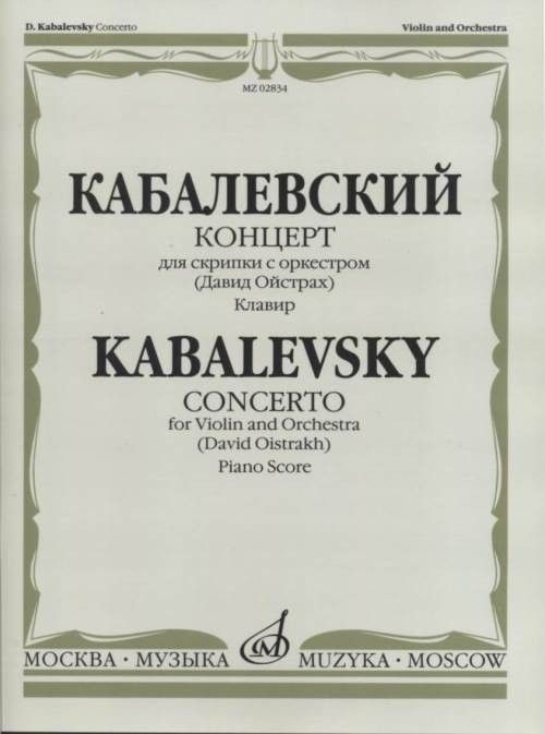 Concerto for violin and orchestra. Piano score. Edited by D. Oistrakh
