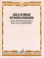 Jazz compositions for Piano, Bass and Drams. Ed. by Smirnov D.