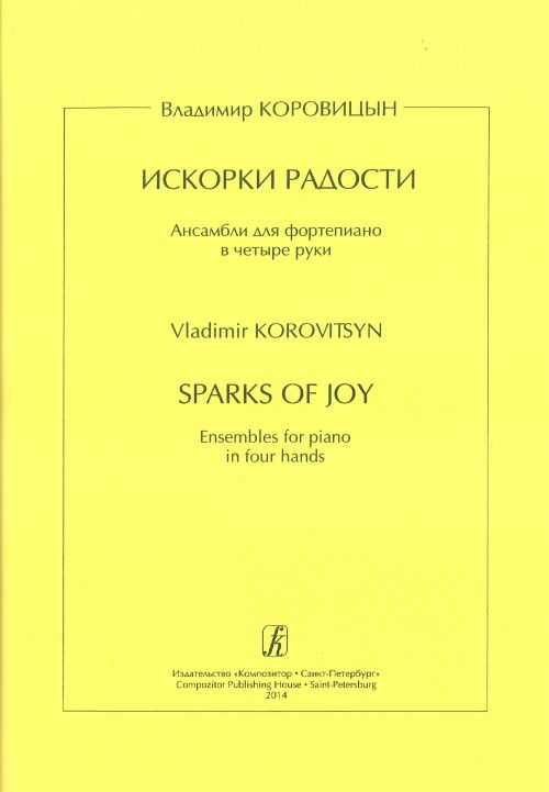 Sparks of Joy. Ensembles for piano in four hands. Middle and senior forms of children music school