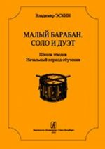 Side Drum. Solo and Duet. School of studies for all the levels of music education