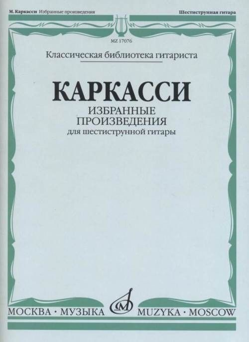 Karkassi. Selected works: for six-string guitar