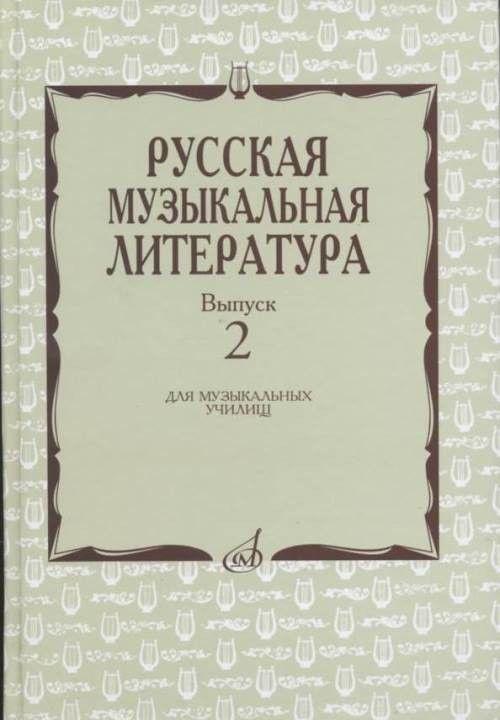 Russkaja muzykalnaja literatura: Vyp. 2: Ucheb. posobie dlja muz. Uchilisch