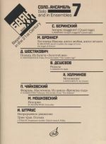 Bayan in the 21st Century. Vol. 7: Solo and in Ensembles. Ed. by Friedrich Lips