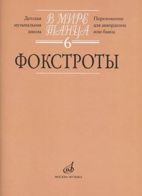 In the world of the dance. Issue no. 6: Foxtrots: Accordion or bayan score. By G. Bojtsov.