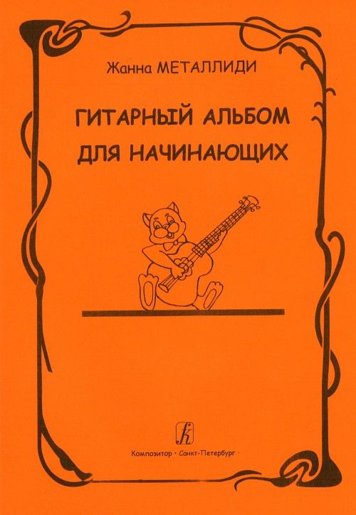 Guitar Album for Beginners. Music school, lyceum and arts' school