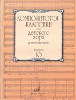 Classic composers for children chorus. 10th issue. M. Mussorsky. Book composition by Jdanova.