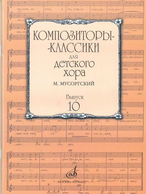 Classic composers for children chorus. 10t...