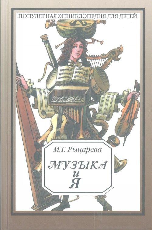 Muzyka i ja. Populjarnaja entsiklopedija. Dlja detej
