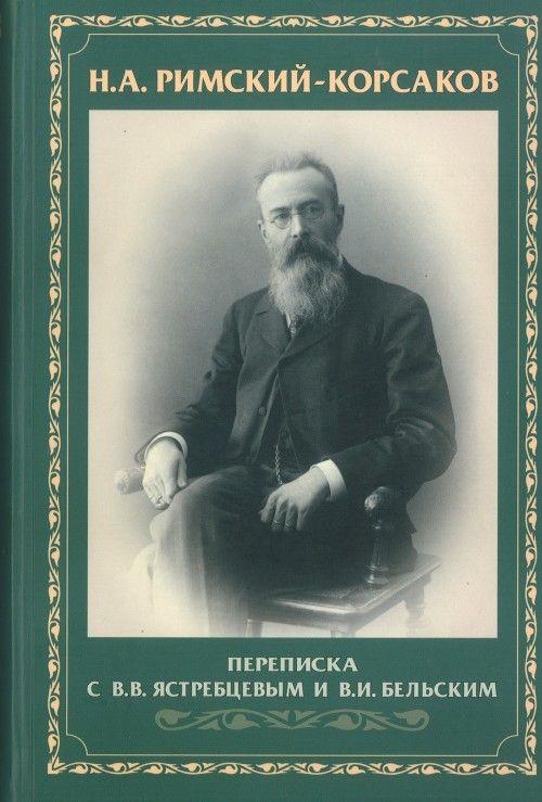 N.A. Rimskij-Korsakov. Perepiska s V.V. Jastrebtsevym i V.I. Belskim