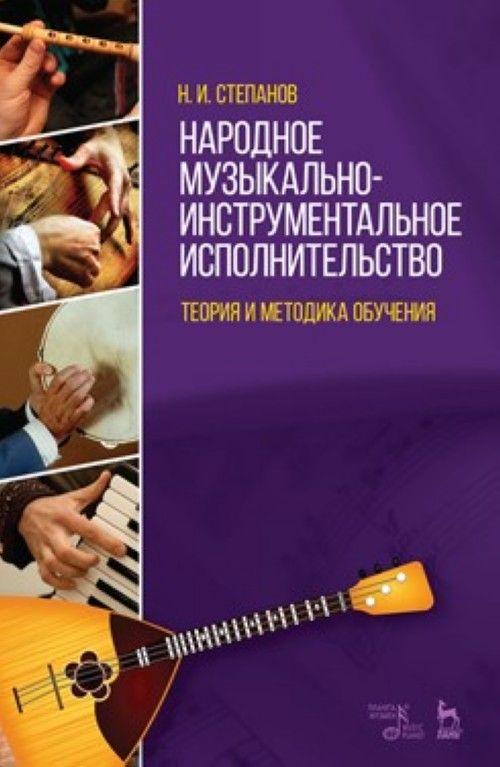 Narodnoe muzykalno-instrumentalnoe ispolnitelstvo. Teorija i metodika obuchenija. Uchebnoe posobie. 1-e izd.