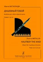 Hautboy the Kind. Album for hautboy and piano. Piano score and part. Children music school, lyceum and arts' school