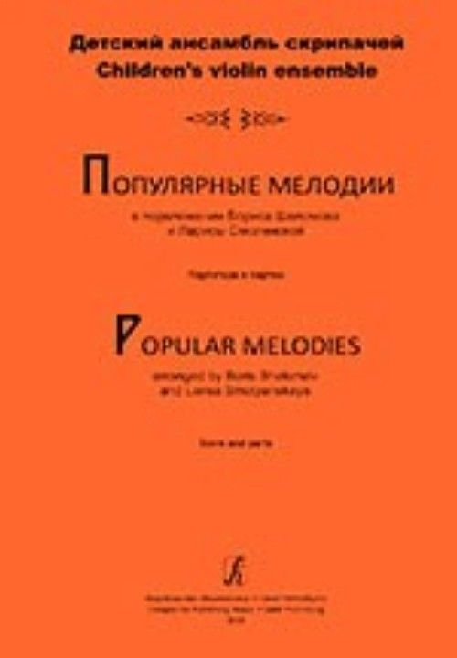 Popular Melodies Arranged for Children's Violin Ensemble. Educational aid for music school. Score and parts