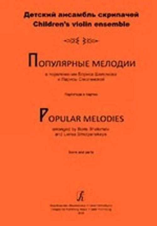Популярные мелодии в переложении для детского ансамбля скрипачей. Учебно-методическое пособие для детской музыкальной школы Партитура и партии
