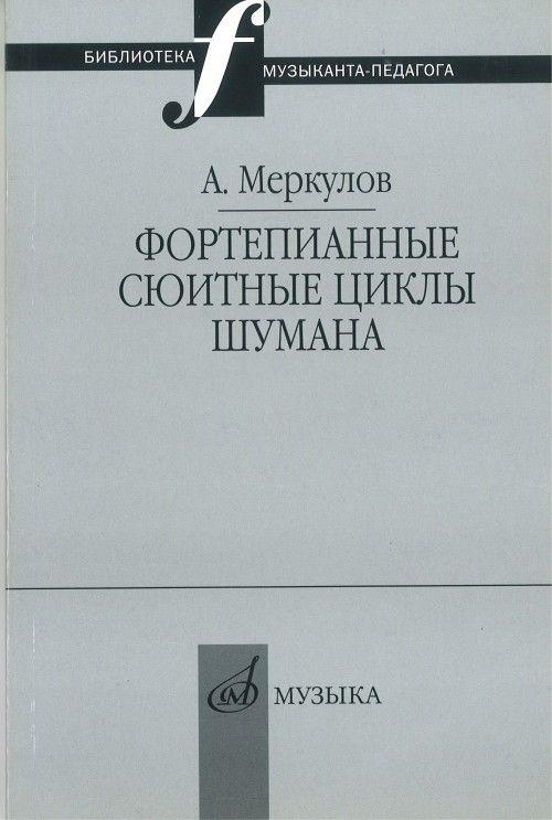 Fortepiannye sjuitnye tsikly Schumanna: Voprosy tselostnosti kompozitsii i interpretatsii