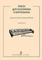 Pieces for Xylophone and Piano. Junior forms of children music school. Piano score and part