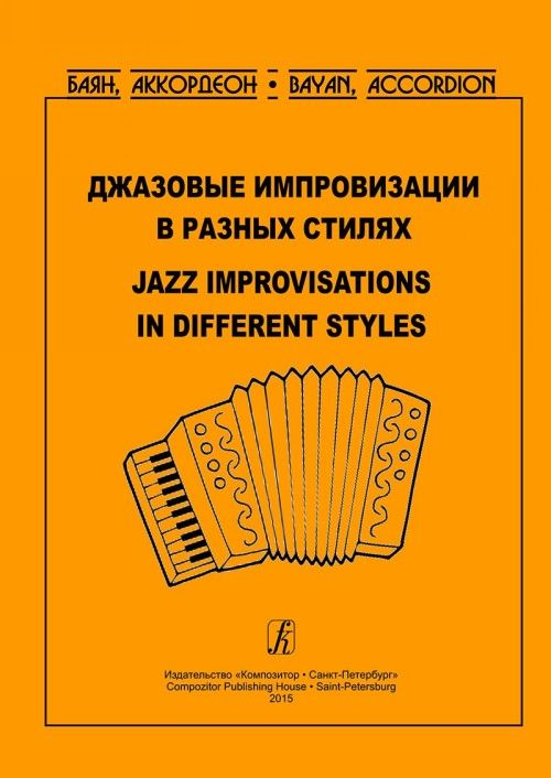 "Jazz Improvisations in Different Styles. Educational aid for students of music colleges. Series ""Bayan. Accordion"""