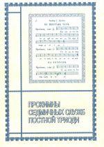 Prokimny sedmichnykh sluzhb Postnoj Triodi